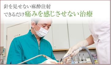 針を見せない麻酔注射できるだけ痛みを感じさせない治療
