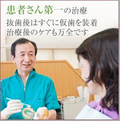 患者さん第一の治療抜歯後はすぐに仮歯を装着治療後のケアも万全です